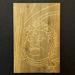 写彫仏(不動明王)