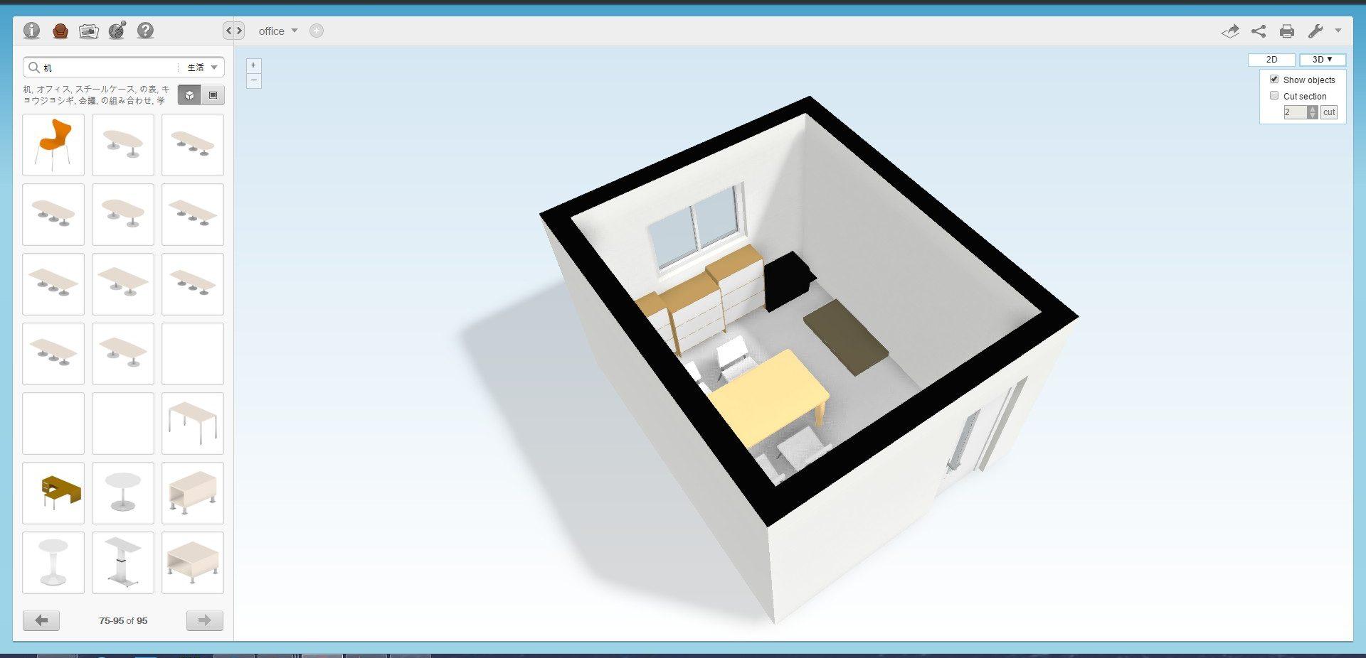 家具配置を決めるときに便利「floorPlanner」