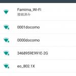 街中で使う無料Wi-Fi