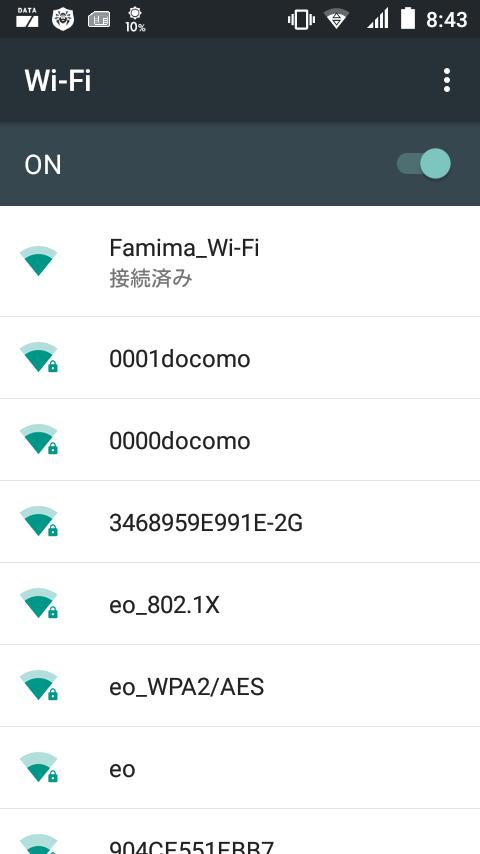 ファミリーマートの「Famim_Wi-Fi」に接続