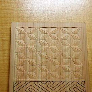 麻の葉の木彫り完成