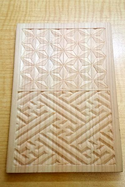 麻の葉と紗綾形の木彫り